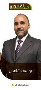 Member - Youssef Chahine Chahine