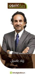 member - Docteur Ziad Ibrahim Bassil