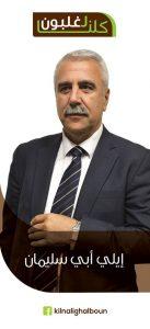 member - Elie Hares Abi Sleiman