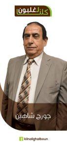 member - George Ibrahim Chahine