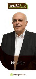 member - Georges Nabih Aziz