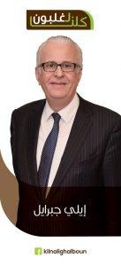member - Ingénieur Elie Rouphael Gebrayel