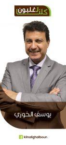 member - Ingénieur Youssef Issa El Khoury