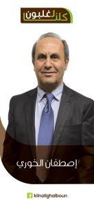 member - Stephan Jean El Khoury